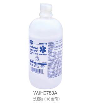 洗眼液WJH0783A