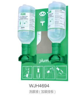 洗眼液WJH4694