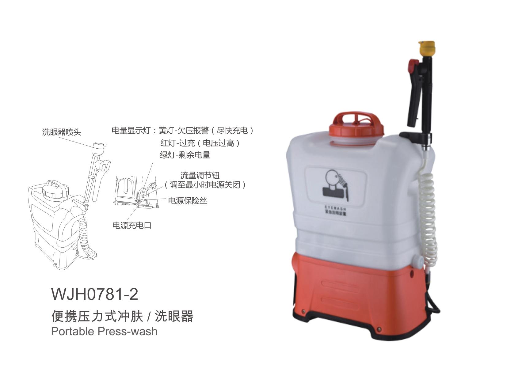 移动式洗眼器WJH0781-2