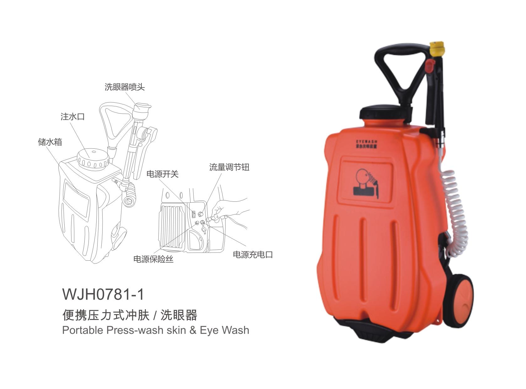 移动式洗眼器WJH0781-1